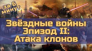 Звёздные войны. Эпизод 2: Атака клонов - за 6 минут (пересказ фильма)
