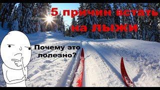 видео О пользе лыжных прогулок