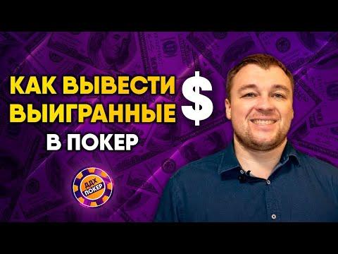 Как вывести деньги  выигранные в покер. Платежные системы, способы депозитов и кэшаутов.