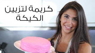 وصفة كريمة زهرية لتزيين الكيكة | مع  ستيف
