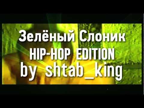 Зелный Слоник Hip-Hop Edition