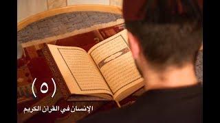 الشيخ زمان الحسناوي بعنوان (الانسان في القران الكريم - 5)
