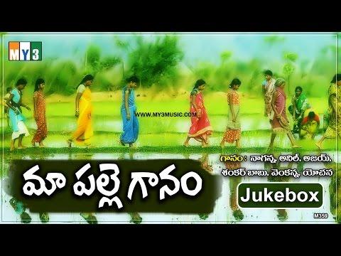 Telangana Traditional Folk Songs Jukebox  Maa Palle Gaanam  Telugu Folk Songs Telangana