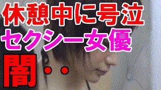 休憩中に号泣、セクシー女優の姿が闇深すぎる ☆チャンネル登録お願いし...