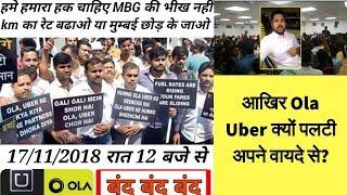 आखिर Ola - Uber क्यों पलटी अपने वायदे से? TVI