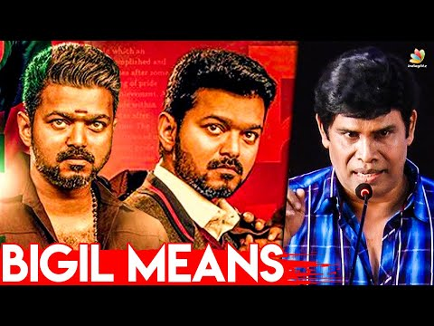 What does the name BIGIL mean? : Anandraj Interview   Thalapathy 63 Title    First, Second Look