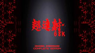 All or Nothing Loser Kashiwagi 超連射68K Original Soundtracks Compl...