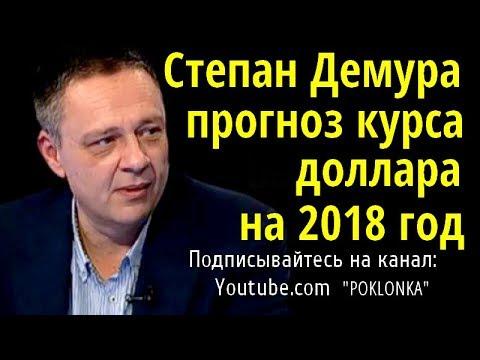 Демура 2017 последнее видео. Степан Демура прогноз курса доллара на 2018 год.