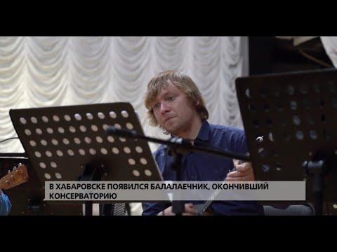 Дмитрий Ефимов. Солист Оркестра русских народных инструментов