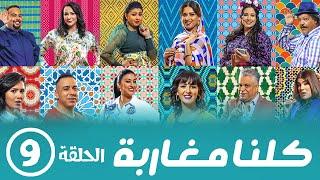برامج رمضان - كلنا مغاربة  : الحلقة التاسعة