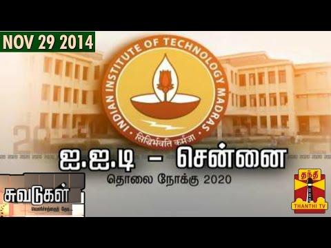 "Suvadugal : A Documentary Film on ""IIT Madras Vision 2020"" (29/11/2014) - Thanthi TV"
