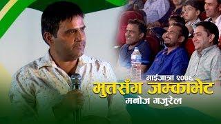 bhoot jatra gajureal comedy 2076