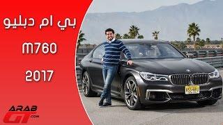 BMW M760 2017 النسخة الأقوى من الفئة السابعة