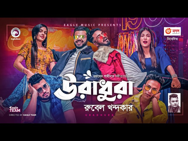 Uradhura | উরাধুরা | Rubel Khandokar | Bangla New Song 2020 | Official Music Video