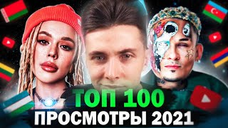 ХЕСУС СМОТРИТ ТОП 100 КЛИПОВ 2021 по ПРОСМОТРАМ Россия Украина Беларусь Лучшие песни хиты 2021