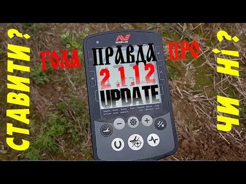 UpDate 2.1.12 на EQUINOX 800 / Розповідаю всю правду про неї #УкраїнськіКопачі #minelab #equinox800