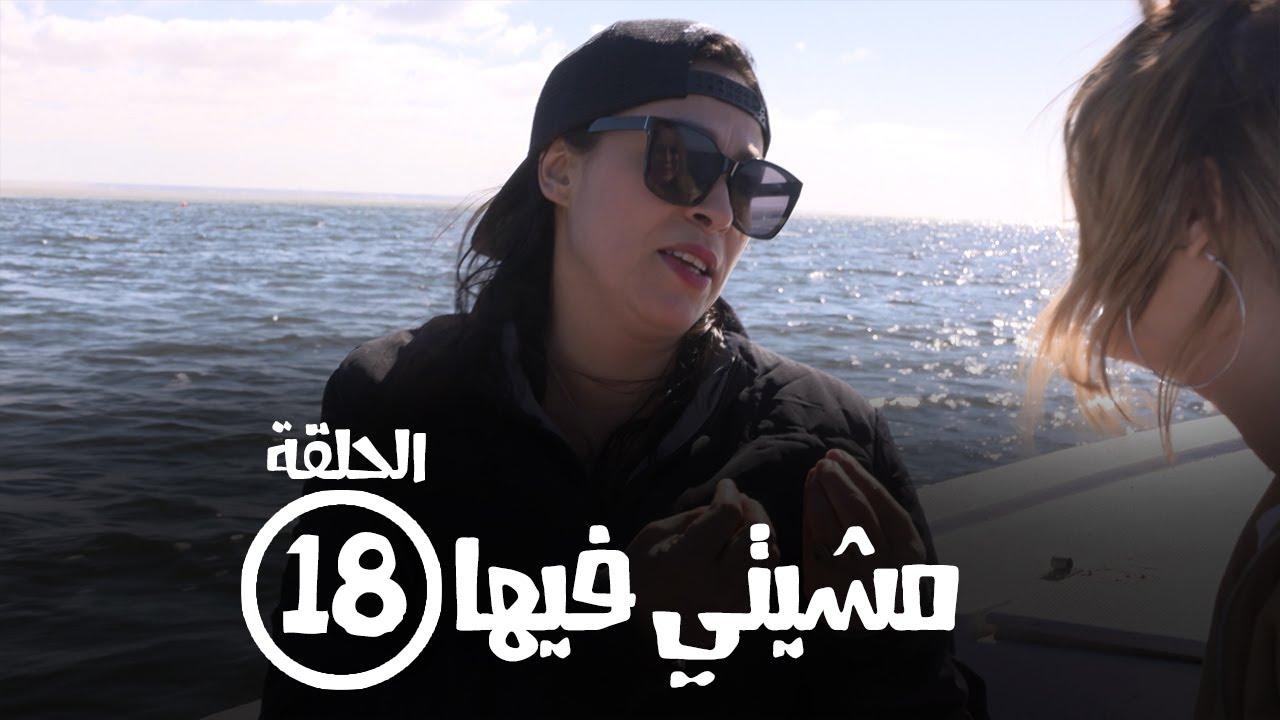 برامج رمضان - مشيتي فيها : الحلقة الثامنة عشر - سهام أسيف