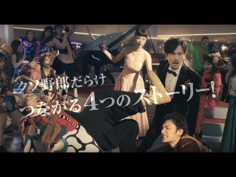 香取慎吾 クソ野郎と美しき世界 CM スチル画像。CM動画を再生できます。