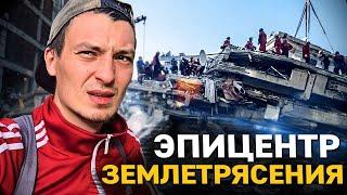 ЗЕМЛЕТРЯСЕНИЕ 6.6 в Измире. Как выжить?  Разрушеный город Турции.