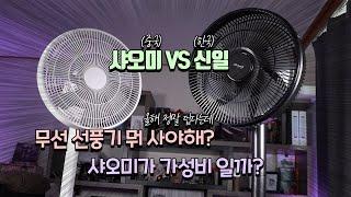 무선 선풍기 뭐 사야해? 가성비 샤오미 VS 국산 브랜…