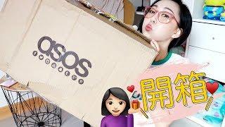 果然還是購物最紓壓~ ASOS亂亂買開箱