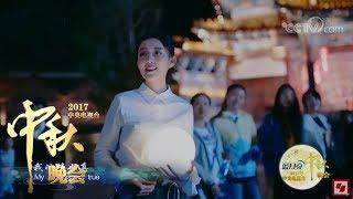 [2017中秋晚会]《月亮代表我的心》 表演:汪小敏 大卫 于中美 郝歌 | CCTV-4