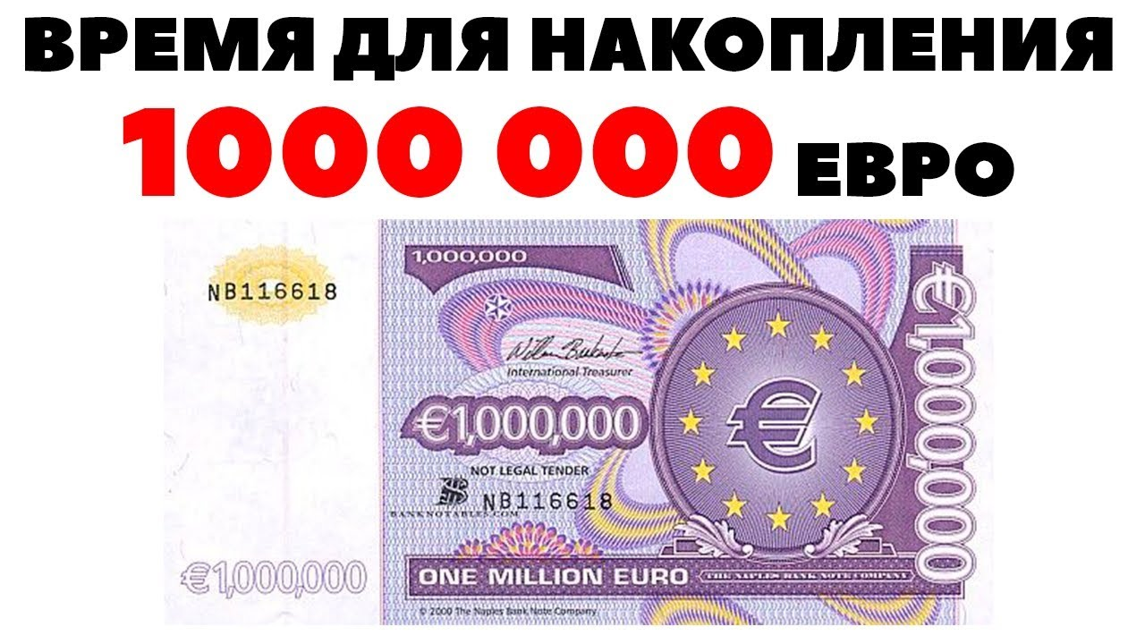 Как Заработать Миллион Евро на Инвестициях? Срок для Заработка Миллиона Евро на Акциях | Заработок в Долларах на Автомате