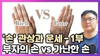 [관상]★'손'으로 보는 관상과 운세-1부★부자의 손 vs 가난한 손★지금 당신의 손은 안녕하신가요?
