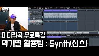 큐베이스/미디작곡 : 악기별 활용팁 #3. Synth 활용법