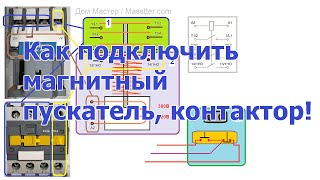 видео Схема подключения магнитного пускателя и теплового реле