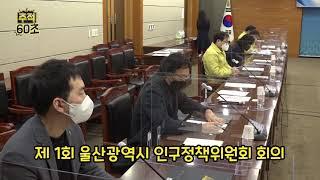 [추적60초] 인구정책위원회