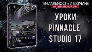 ★ #1. Уроки Pinnacle Studio 17 ★★★ Обзор программы для начинающих ★