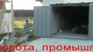 Ворота металлические в гараж.№2(Ворота и калитки для гаража изготовлены из металла 2мм,рама основная и рама ответная уголок 50х50мм + профиль..., 2011-09-23T10:29:49.000Z)