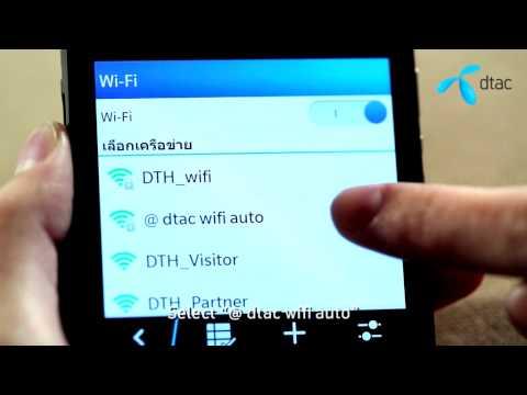 วิธีการเชื่อมต่อ dtac WiFi ผ่านบริการ Log in อัตโนมัติจาก dtac WiFi สำหรับ BlackBerry 10