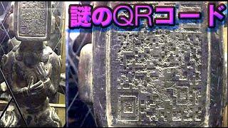古代マヤ遺跡をQRコードで読み取ることに成功した!!! thumbnail