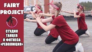 Студия танцев и фитнеса