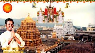 ||ॐ వెంకటరమణ తండ్రి || वेंकटरमना बालाजी  || Venkata Ramana Thandri || श्रीतिरुपतिवेंकटेस्वरास्वामी
