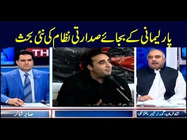 The Reporters | Sabir Shakir | ARYNews | 16 April 2019