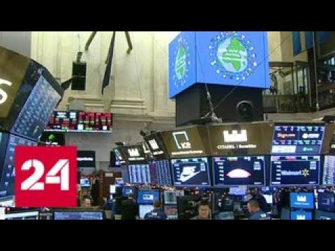 Ситуация в США на фондовых рынках худшая со времен 1930 года - Россия 24