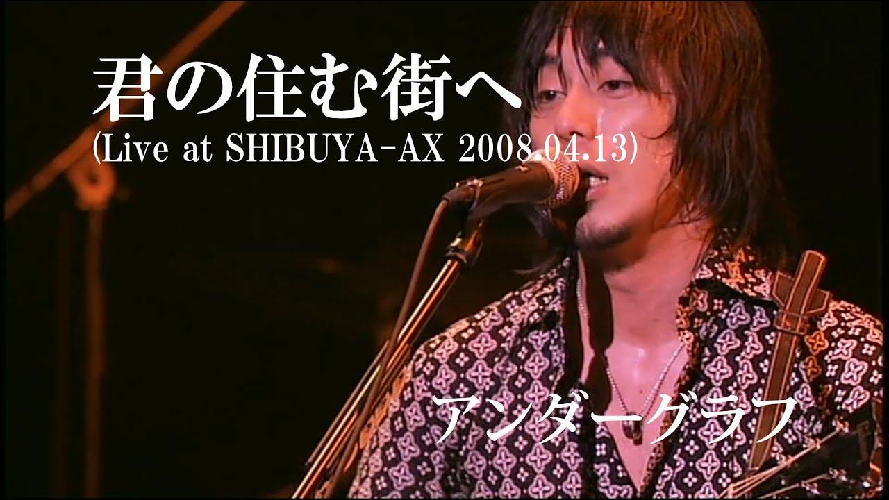 君の住む街へ(Live at SHIBUYA-AX 2008.04.13) / アンダーグラフ