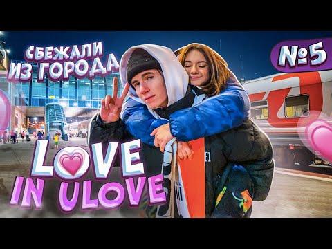 Love is 4 я серия