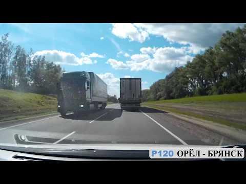 Трасса Р120 ОРЁЛ -- БРЯНСК (июнь 2017)