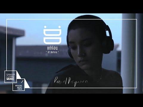 แต่ก่อน (Of Before) l แดเนียล ดิษยะศริน【Official MV】 - วันที่ 11 Sep 2018