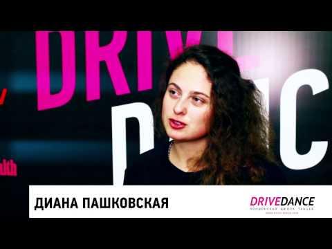 Диана Пашковская о Drive Dance