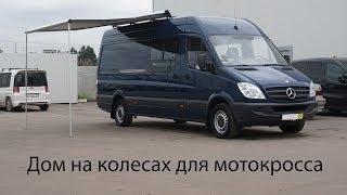 Дом на колесах для мотокросса(, 2013-10-24T15:31:21.000Z)