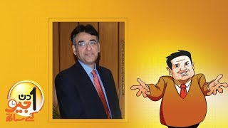 Aik Din Geo Ke Saath Exclusive Interview with Asad Umar