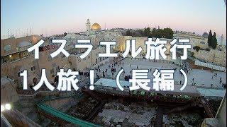 1人旅 イスラエル