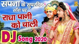 सपना के सुपरहिट गाने पर | राधा पानी को चाली | Radha Pani Ko Chaali | Radha Krishna Dj Song |Trimurti