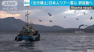 北方領土日本人観光ツアー客 国後島から択捉島へ(19/11/01)
