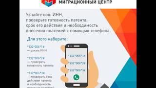 информация для тех, кто получил СИМ-карту в Миграционном центре